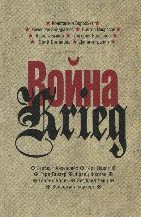 Война / Krieg ISBN: 978-5-91632-115-0