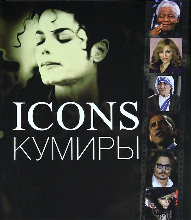 Icons / Кумиры