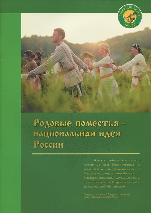Родовые поместья - национальная идея России кто сегодня делает философию в россии том 1