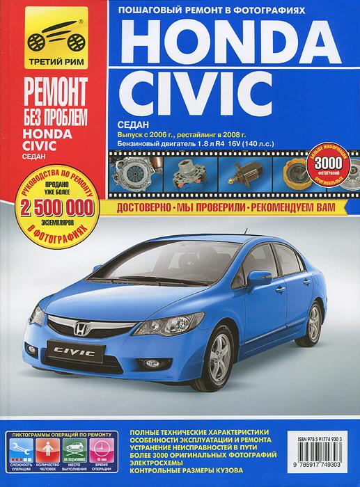 Honda Civic. Руководство по эксплуатации, техническому обслуживанию и ремонту автомобиль honda civic руководство по эксплуатации техническому обслуживанию и ремонту