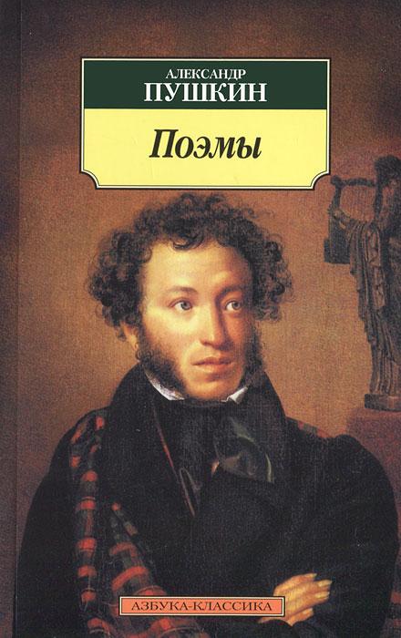 Александр Пушкин. Поэмы