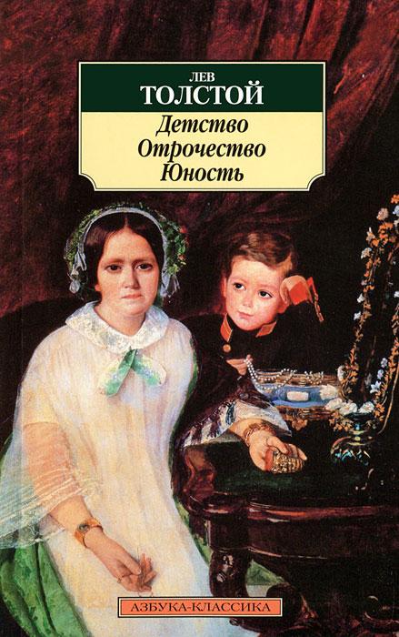 Лев Толстой Детство. Отрочество. Юность ISBN: 978-5-389-03147-0