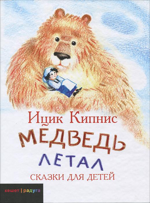 Ицик Кипнис Медведь летал я на облаке летал