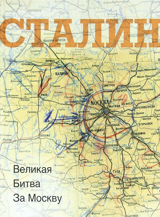 Сталин. Великая битва за Москву хаупт в битва за москву первое решающее сражение второй мировой 1941 1942