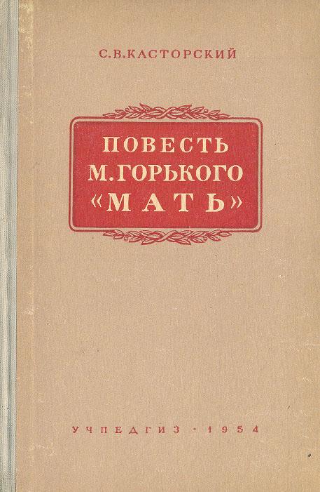 Повесть М. Горького Мать горького 89 сочи