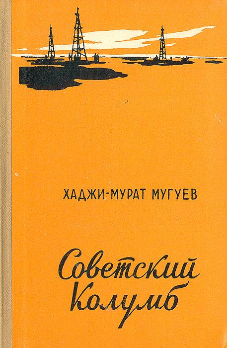 Советский Колумб издательство аст любовь неукротимая