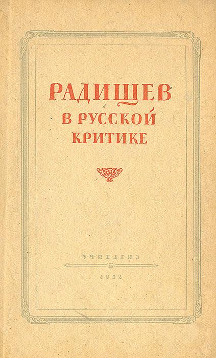 Радищев в русской критике