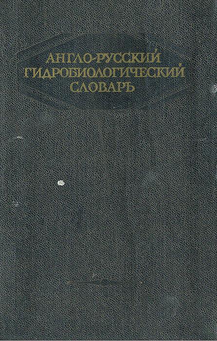 Англо-русский гидробиологический словарь адамчик н в англо русский словарь