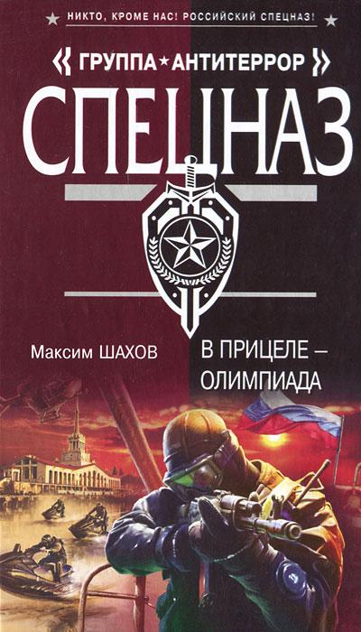 Максим Шахов В прицеле – Олимпиада николай азаров украина на перепутье записки премьер министра