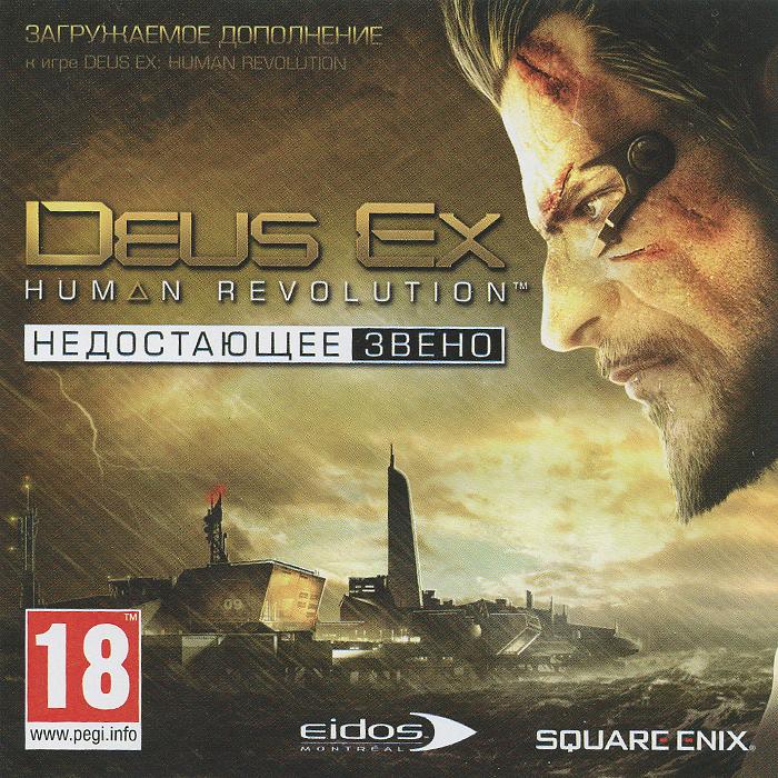Deus Ex: Human Revolution. Недостающее звено deus ex human revolution ultimate edition [mac цифровая версия] цифровая версия