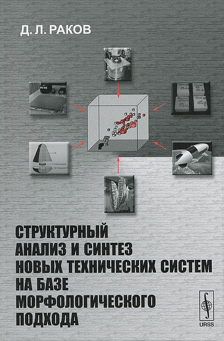 Д. Л. Раков Структурный анализ и синтез новых технических систем на базе морфологического подхода