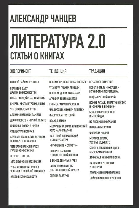 Александр Чанцев Литература 2.0. Статьи о книгах александр беляков углекислые сны
