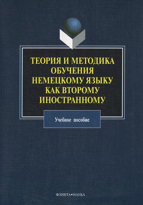 Теория и методика обучения немецкому языку как второму иностранному adriatica часы adriatica 1112 b264q коллекция gents