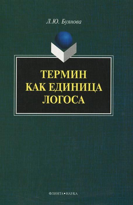 Л. Ю. Буянова Термин как единица логоса ю с владимиров реляционная концепция лейбница маха