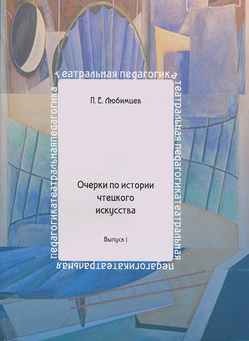 Очерки по истории чтецкого искусства. П. Е. Любимцев