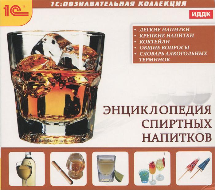 Энциклопедия спиртных напитков мужские напитки