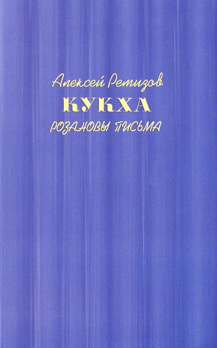 Алексей Ремизов Кукха. Розановы письма гулькевич к письма к олафу броку 1916 1923