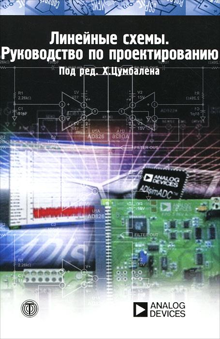 Линейные схемы. Руководство по проектированию волович г схемотехника аналоговых и аналого цифровых электронных устройств 3 е издание