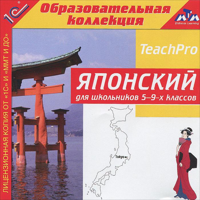 Японский для школьников 5-9-х классов