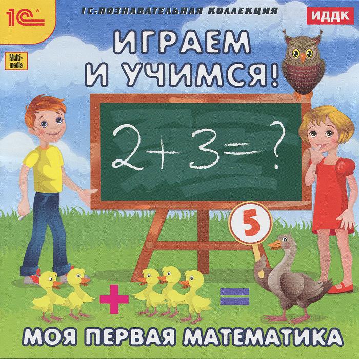 1С: Познавательная коллекция. Играем и учимся! Моя первая математика