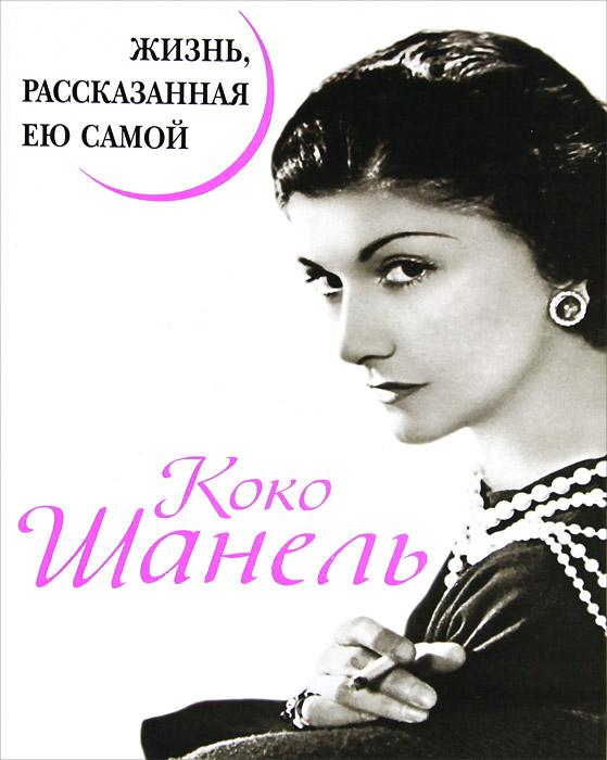 Н. Павлищева Коко Шанель. Жизнь, рассказанная ею самой футболка шанель