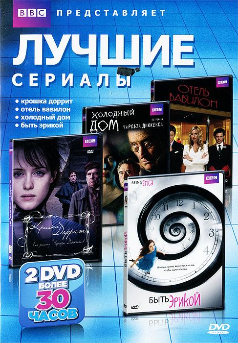 Крошка Доррит / Отель Вавилон / Холодный дом / Быть Эрикой (2 DVD) блокада 2 dvd