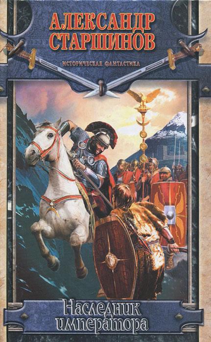 Алексанюдр Старшинов Наследник императора