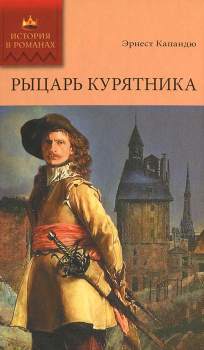 Эрнест Капандю Рыцарь . Том 1. Книга 1, 2