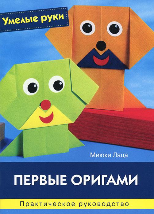 Миюки Лаца Первые оригами. Практическое руководство pintura de laca rusa