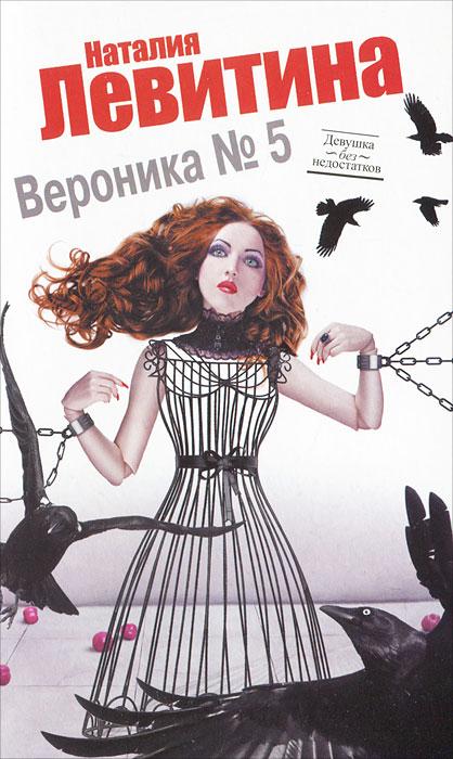Наталия Левитина Вероника №5 наталия левитина она что то скрывает