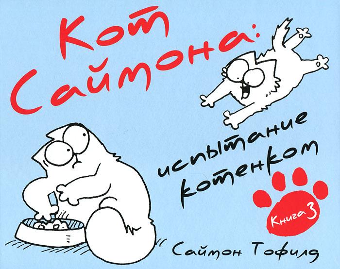 Саймон Тофилд Кот Саймона. Книга 3. Испытание котенком саймон тофилд календарь настенный 2019 кот саймона