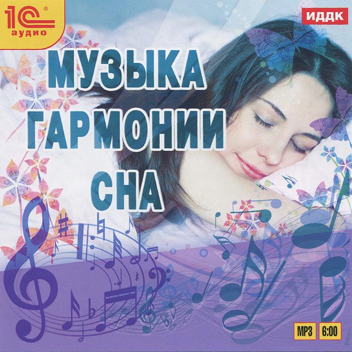 Музыка гармонии сна (mp3)
