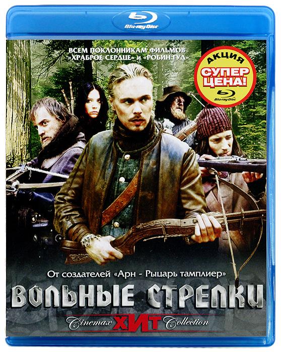 Вольные стрелки (Blu-ray)