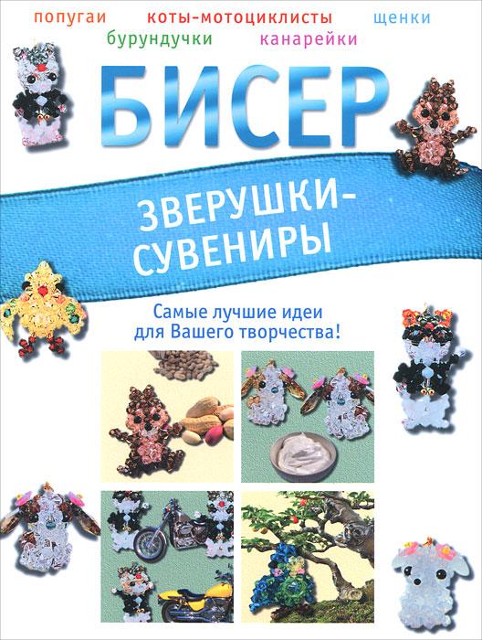 Т. И. Татьянина Бисер. Зверушки-сувениры сувениры