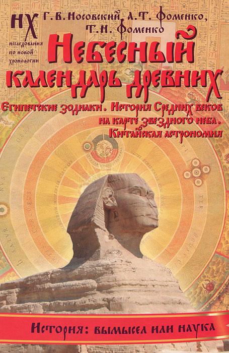 Небесный календарь древних. Г. В. Носовский, А. Т. Фоменко, Т. Н. Фоменко