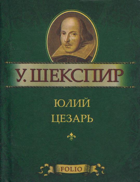 У. Шекспир Юлий Цезарь (миниатюрное издание) гай юлий цезарь история галльской войны