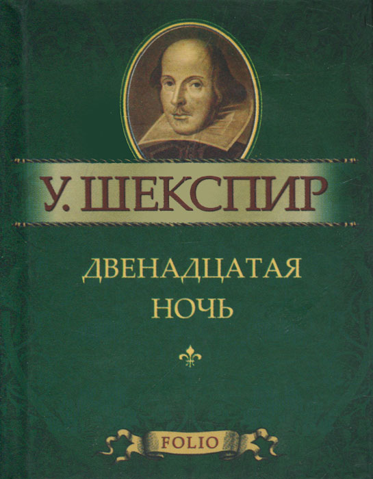 У. Шекспир Двенадцатая ночь, или Как вам угодно (миниатюрное издание) двенадцатая ночь