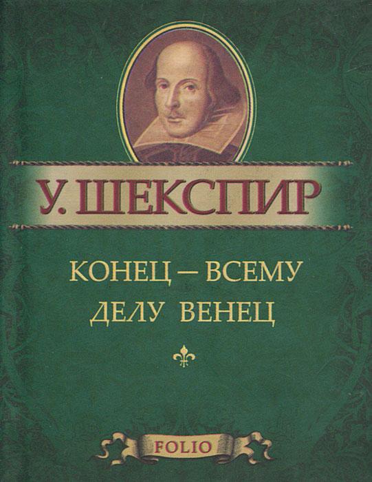 У. Шекспир Конец - всему делу венец (миниатюрное издание) коровин в конец проекта украина