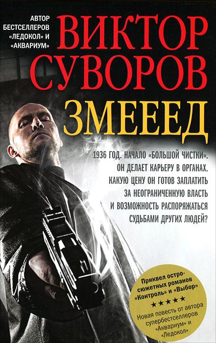 Виктор Суворов Змееед