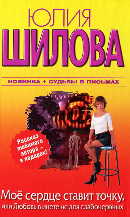 Юлия Шилова Мое сердце ставит точку, или Любовь в инете не для слабонервных атаманенко игорь григорьевич лицензия на вербовку