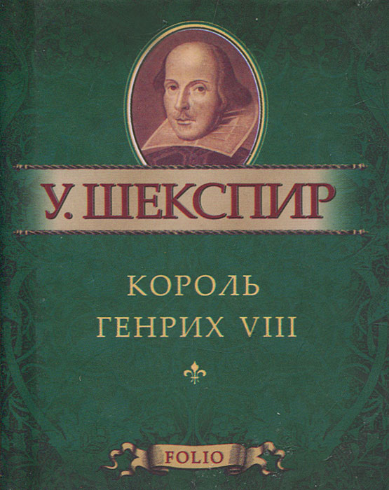 У. Шекспир Король Генрих VIII (миниатюрное издание) король генрих vi часть 1