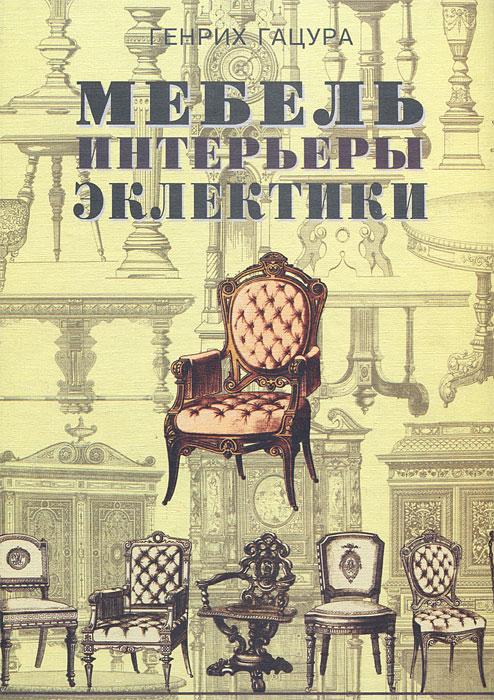 Генрих Гацура Мебель и интерьеры периода эклектики