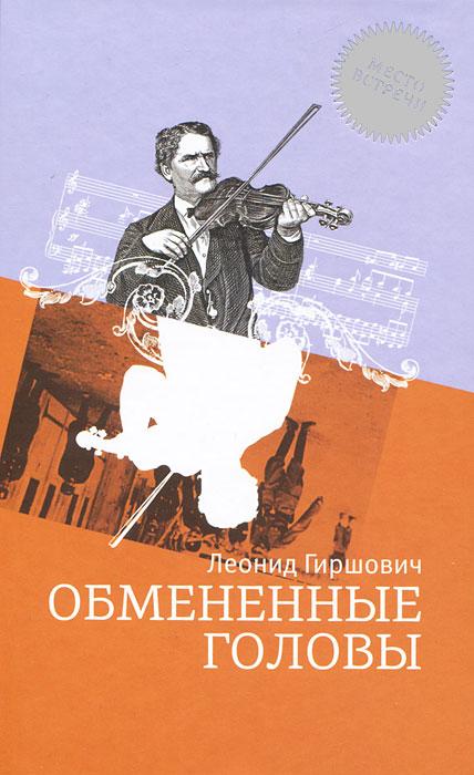 Леонид Гиршович Обмененные головы камни талисманы в харькове