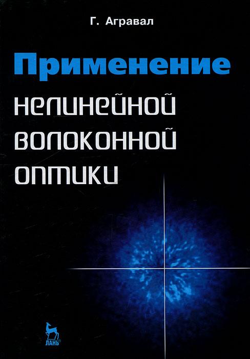 Г. Агравал Применение нелинейной волоконной оптики оптические приборы