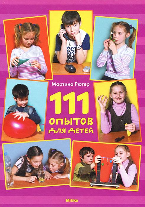 Мартина Рютер 111 опытов для детей гарньер 111 отзывы с фото