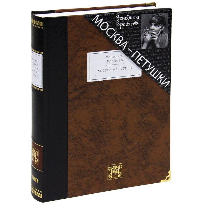 Венедикт Ерофеев Москва – Петушки (подарочное издание) москва все для творчества