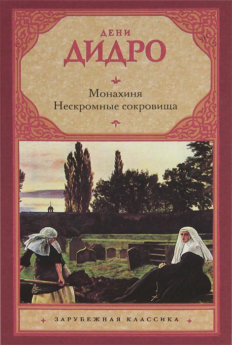 Дени Дидро Монахиня. Нескромные сокровища сокровища ненецкого краеведческого музея