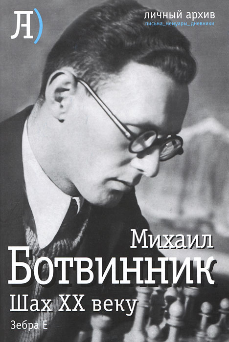 Шах ХХ веку