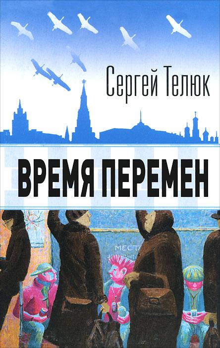 Сергей Телюк Время перемен сергей симаков что там сверху