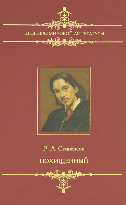 Р. Л. Стивенсон Похищенный